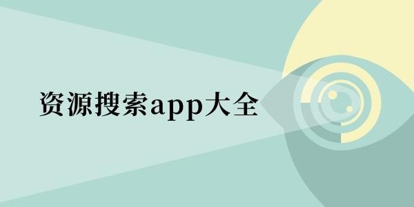 资源搜索app