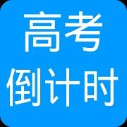 高考倒计时app