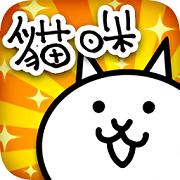 猫咪大战争无限罐头无限金币版