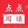 点点阅读小说阅读器app
