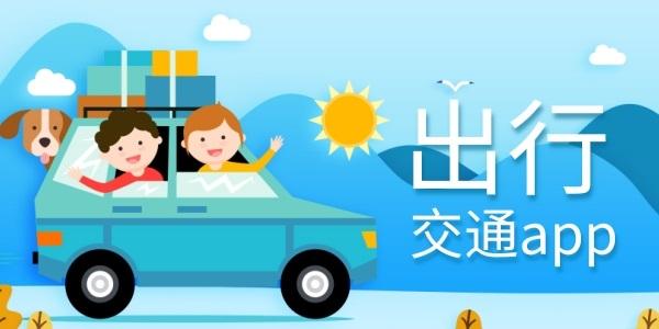 交通出行app