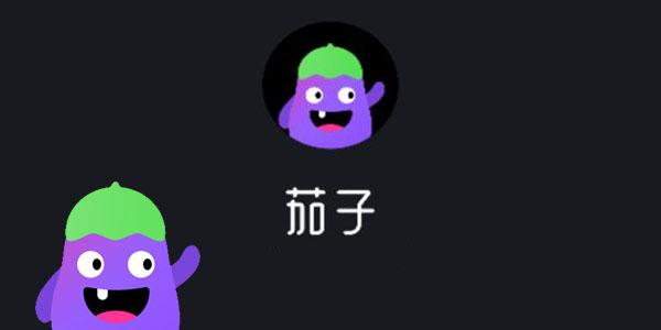 类似茄子视频app