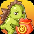恐龙有钱红包版游戏