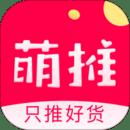 萌推购物网站app