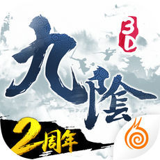 九阴真经3d