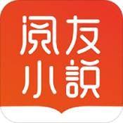 阅友免费阅读小说app