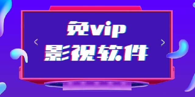 免vip影视软件