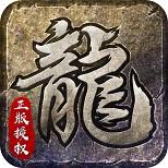 火龙复古传奇1.85正式版