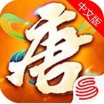 大唐游仙记安卓苹果互通版