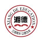 湘德教育2020最新版