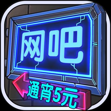 网吧模拟器中文版