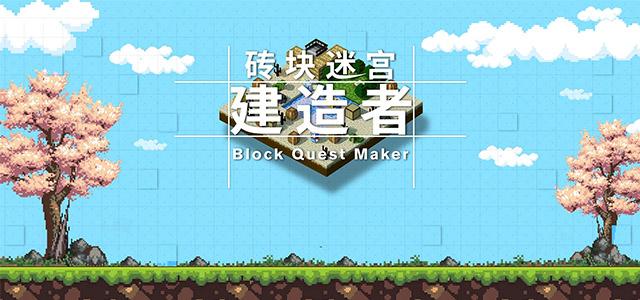 砖块迷宫建造者