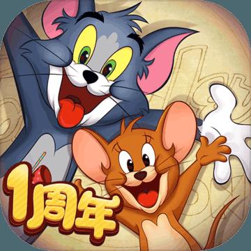 猫和老鼠手游s7赛季
