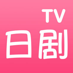 日剧TV番app