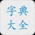 免费字典app安装