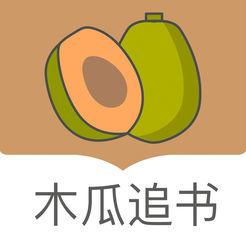木瓜追书去广告版