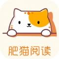 肥猫阅读小说免费版
