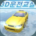3d驾驶课v20.9版本