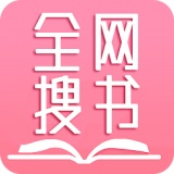 全网搜书免费小说