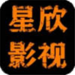 星欣影视app
