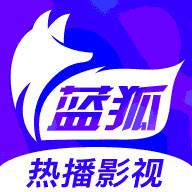 蓝狐影视最新版