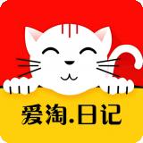爱淘日记app