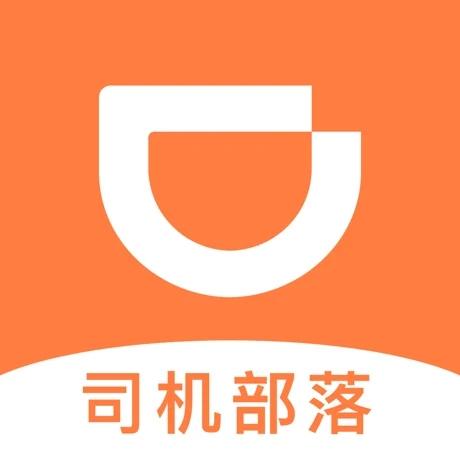 司机部落app