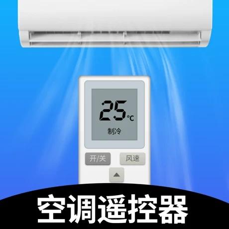 空调遥控器手机版