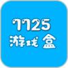 7725游戏盒app