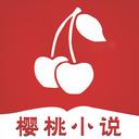 樱桃小说免费阅读全文