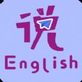 速说英语app