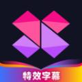 美册视频制作app