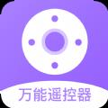 万能遥控+app