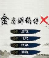 金庸群侠传x安卓版