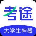 考途app