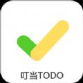 叮当Todo待办app