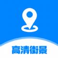 指尖高清街景app