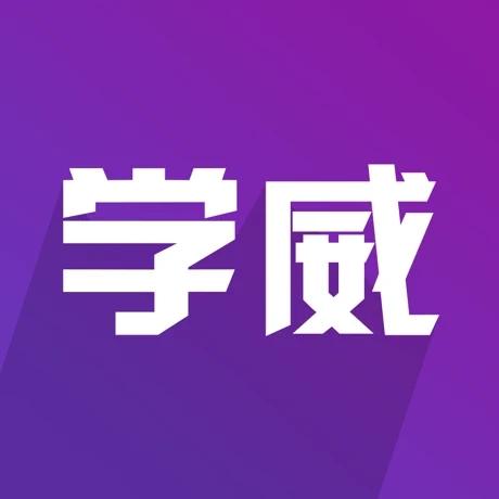 学威研究院app