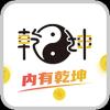 乾坤游戏盒子app