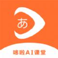 哆啦Ai课堂