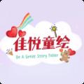 佳悦童绘app