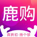 鹿购app