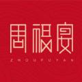 周福宴app