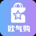 欧气购app