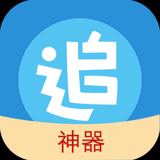 追漫神器app