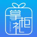掌柜礼app