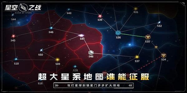 星空之战5.0最新版下载-星空之战游戏最新版v5.0免费下载