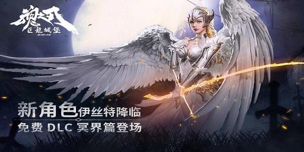 魂之刃巨龙城堡最新版完整版游戏v5.1.0免费下载