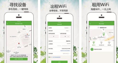 wifi万能钥匙3.0版本下载-wifi万能钥匙3.0安卓破解版下载