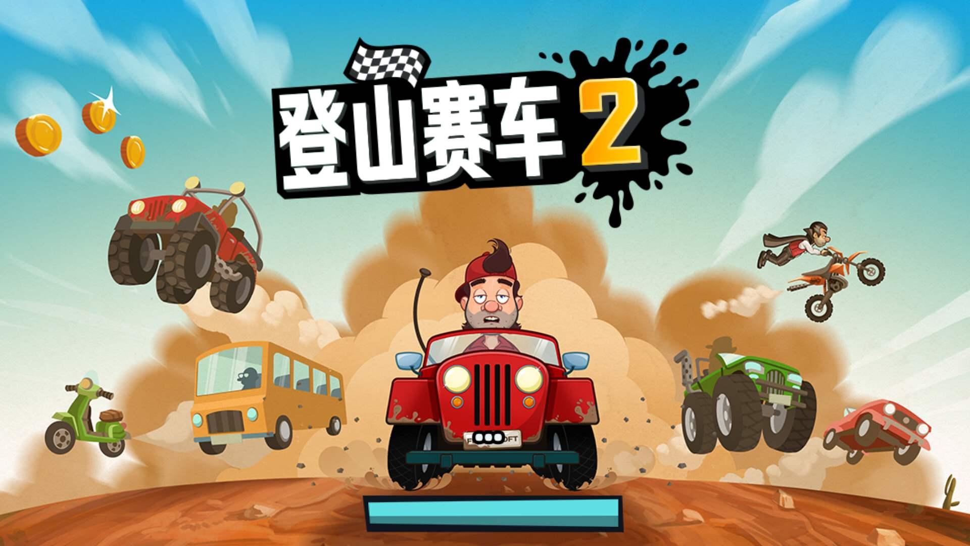 登山赛车2修改版下载-登山赛车2修改版安卓免费下载